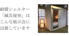 耐震シェルター「減災寝室」はこんな展示会に出展しています